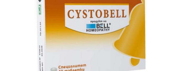 Българска хомеопатия слага край на неприятния цистит..